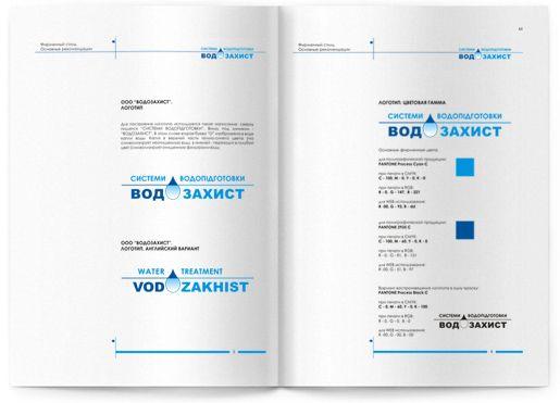 brand book, бренд бук, розробка бренд буку