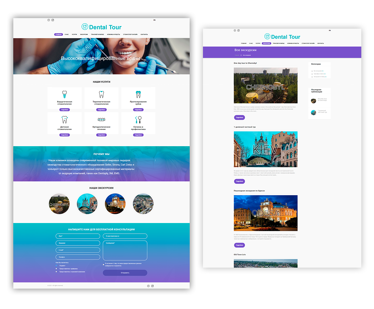 Разработка сайта медицинский туризм