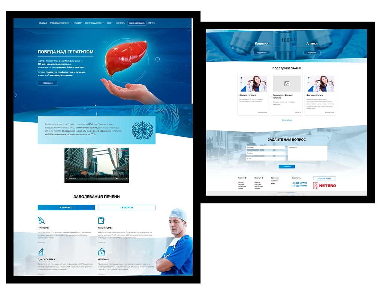 Розробка інформаційного медичного сайту