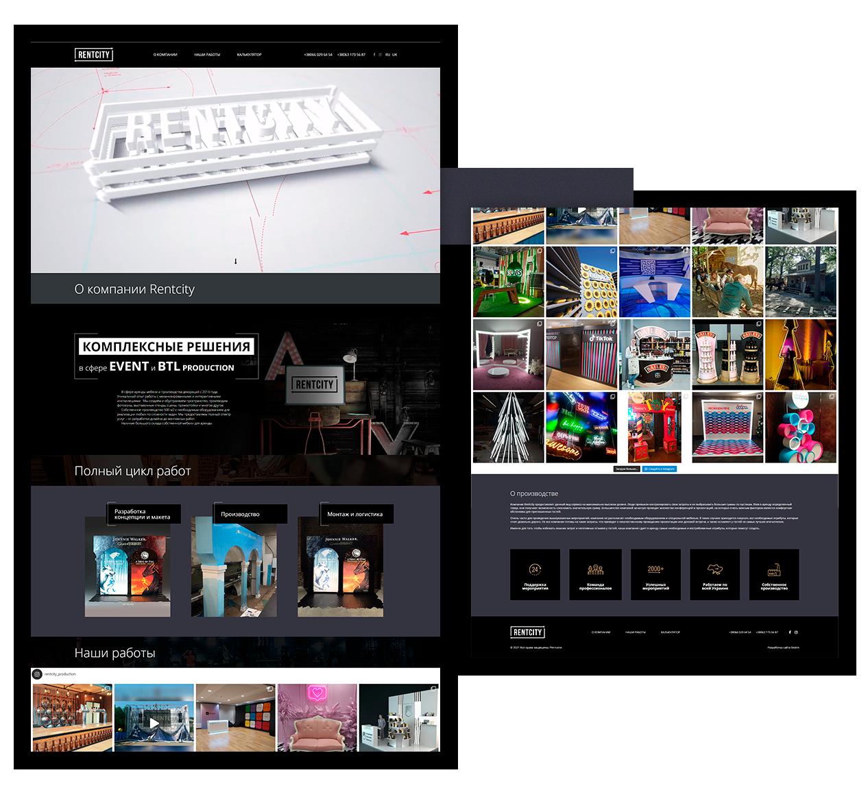 Rentcity корпоративний сайт